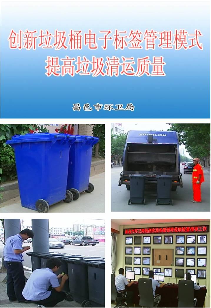 首页 行业应用  行业应用 行业应用            创新垃圾桶电子标签